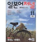 韓国語の雑誌 日本語ジャーナル 2015年11月号(教材+CD1枚)