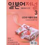 韓国語の雑誌 日本語ジャーナル 2016年03月号(教材+CD1枚)