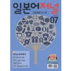 韓国語の雑誌 日本語ジャーナル 2017年07月号(教材+CD1枚)