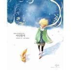 韓国語の童話/ハングルの童話 星の王子さま〜美しい古典シリーズ1 (オールカラー)