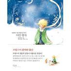 韓国語の童話/ハングルの童話 星の王子さま〜美しい古典シリーズ1 (オールカラー)完訳/改定版
