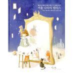 韓国語の童話 鏡の国のアリス 〜アリスの終わらない冒険。その二番目の話〜美しい古典シリーズ23
