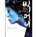 韓国語の小説 ビッグマネー (原題:波のうえの魔術師)(石田衣良)