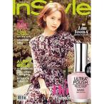 韓国女性雑誌 InStyle(インスタイル) 2017年 11月号 (少女時代のユナ表紙/Girl's Dayのヘリ、EXIDのハニ、ハン・チェア、イ・ギウ記事)