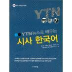 韓国の韓国語教材 『YTN ニュースで学ぶ時事韓国語』(付録:ニュース動画CD 1枚)