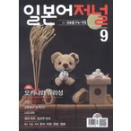 韓国語の雑誌 日本語ジャーナル 2016年09月号(教材+CD1枚)
