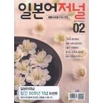 韓国語の雑誌 日本語ジャーナル 2017年02月号(教材+CD1枚)