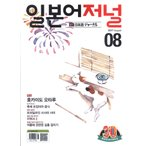 韓国語の雑誌 日本語ジャーナル 2017年08月号(教材+CD1枚)