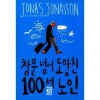 韓国語の小説 窓から逃げた100歳老人