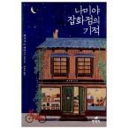 韓国語版 『ナミヤ雑貨店の奇蹟 』東野圭吾