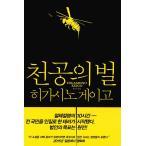 韓国語の小説 『天空の蜂』 著:東野圭吾 (韓国版/ハングル)