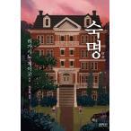 韓国語 小説 『宿命』 著:東野圭吾 (韓国語版/ハングル)