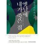 韓国語 小説 『昔、私が死んだ家』 (原題:むかし僕が死んだ家 (1994年)) 著:東野圭吾 (韓国語版/ハングル)