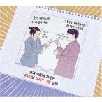 2021 韓国版 卓上カレンダー『2021 ヤクチギ カレンダー』(休日は韓国の休日です)