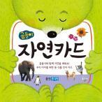 韓国語 ハングルの学習カード くまさんの自然カード -カード 102枚 くまさんカードシリーズ