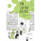 Yahoo!にゃんたろうず NiYANTA-ROSE!韓国語 エッセイ 『本当にそんな本はありませんけど』〜ふたたびやってきた、さらにとんでもないお客さまたち』 著:ジェン・キャンベル (韓国語版/ハングル)