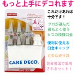 ケーキ作りに 口金セット 334-1(6種類の模様口金(小)+カプラー(小)+絞り袋) 生クリーム デコレーション 製菓 料理(韓国輸入品)