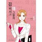 韓国語 漫画 『キム秘書がなぜそうか1』 もう秘書はやめます 韓国版 パク・ソジュン パク・ミニョン 主演 ドラマ まんが 原作