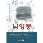 韓国語の書籍 『南営洞(ナミョンドン)』 著:キム・グンテ(金槿泰)