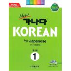 韓国語教材 NEWカナタ KOREAN For Japanese 中級1 教科書 (本+1CD) 日本語版