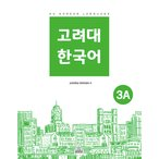 韓国語 参考書 『高麗大 韓国語 3A』 高麗大学韓国語センター