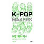 韓国語の書籍 『K-POP MAKERS ケイポップ メーカーズ』 - Kポップの隠れた宝石、隠れたプロヂューサー 著:ミン・ギョンウォン
