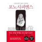 韓国語 本 『フォノ・サピエンス』スマートフォンが生んだ新人類 著:チェ・ジェブン