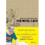 韓国の書籍 ミセン(未生)メイキングストーリー - コンテからシーズン2予告までユン・テホが語る