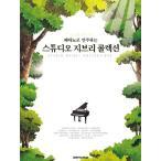韓国楽譜 ピアノで演奏するスタジオジブリコレクション STUDIO GHIBLI COLLECTIONS 公式楽譜集