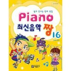 韓国音楽楽譜集 ピアノ最新音楽最高 16