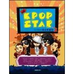 韓国音楽楽譜集 私も KPOP STAR 2:私もKポップスター最新流行曲
