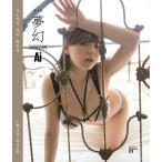 韓国男性雑誌 MAXIM B SIDE(マキシム B サイド) 3号 (篠崎愛の写真集 [夢幻] 限定版)