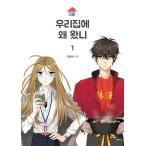 韓国語の漫画 『なんでうちにきたの 1 』(私の可愛い居候)著:イ・ユンヒ(Yoonhee Lee/イ・ユニ) 韓国版/ハングル