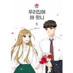 韓国語の漫画 『なんでうちにきたの 5(完結) 』(私の可愛い居候)著:イ・ユンヒ(Yoonhee Lee/イ・ユニ) 韓国版/ハングル