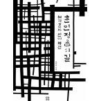 韓国語の書籍 訓民正音の道 慧覺尊者シンミ評伝