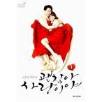 韓国語の書籍 大丈夫、愛だ 1 〜ノ・ヒギョンドラマ台本集   6 (チョ・インソン、コン・ヒョジン、EXOのD.O主演ドラマ)