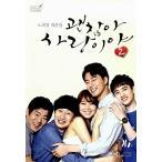 韓国語の書籍 大丈夫、愛だ 2 〜ノ・ヒギョンドラマ台本集   6 (チョ・インソン、コン・ヒョジン、EXOのD.O主演ドラマ)