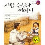 韓国語の小説 サランバンのお客さんとお母さん