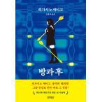 韓国語 小説 『放課後』 著:東野圭吾  (韓国語版/ハングル)