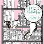 韓国のぬりえ本 わたしの美しいネコ - アーティストカラーリングブック(大人の塗り絵)