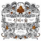 韓国語のぬりえ 神秘の森(ねむれる森)〜アンチストレスのカラーリングブック(大人の塗り絵)