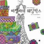 韓国のぬりえ本 ミケラのウェディングボックス (大人の塗り絵)