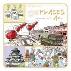 韓国のぬりえ本 プレイシーズ・イン・アジア Places In Asia  (大人の塗り絵)