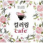 韓国語のぬりえ本 カラーリング cafe〜アンチ・ストレス テーマ カラーリングブック(大人の塗り絵)