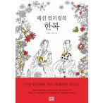 韓国語のぬりえ本 ファッションカラーリングブック 韓服 (塗り絵)
