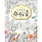 韓国語のぬりえ本 幻想の森 (大人の塗り絵)