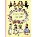 韓国版のぬりえ本 私の少女 (大人の塗り絵) 著:ケイト・グリーナウェイ