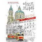 韓国語のぬりえ本 Amour Praha アモールプラハ (大人の塗り絵)