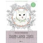 韓国語のぬりえ本 ふしぎの国のネコ (大人の塗り絵)