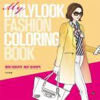 韓国のぬりえ本 マイデイリールックファッション My daily look fashion   カラーリングブック (大人の塗り絵)